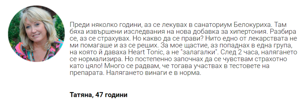 Heart Tonic Review Bulgaria